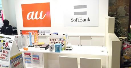au.SoftBankフジグラン北島店画像