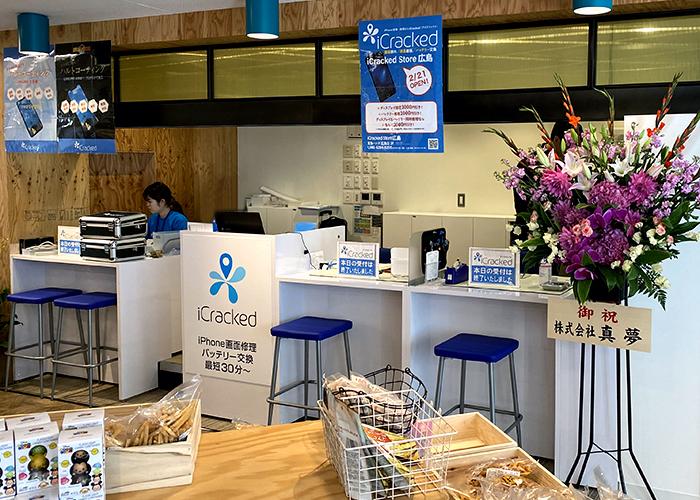 iCracked Store広島店(東急ハンズ広島店)