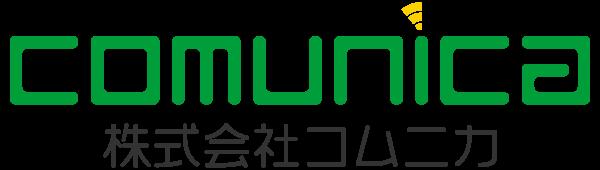 株式会社コムニカ
