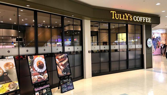 Tully'''s Coffee フジグラン北島店